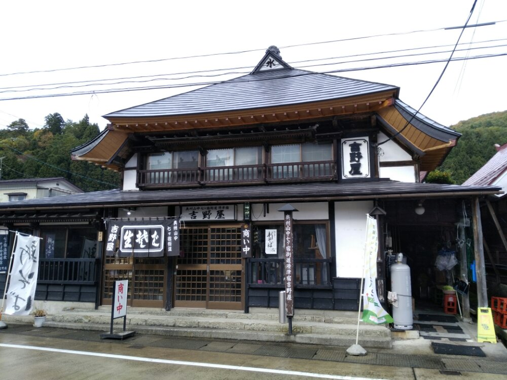 七ヶ宿町 吉野屋