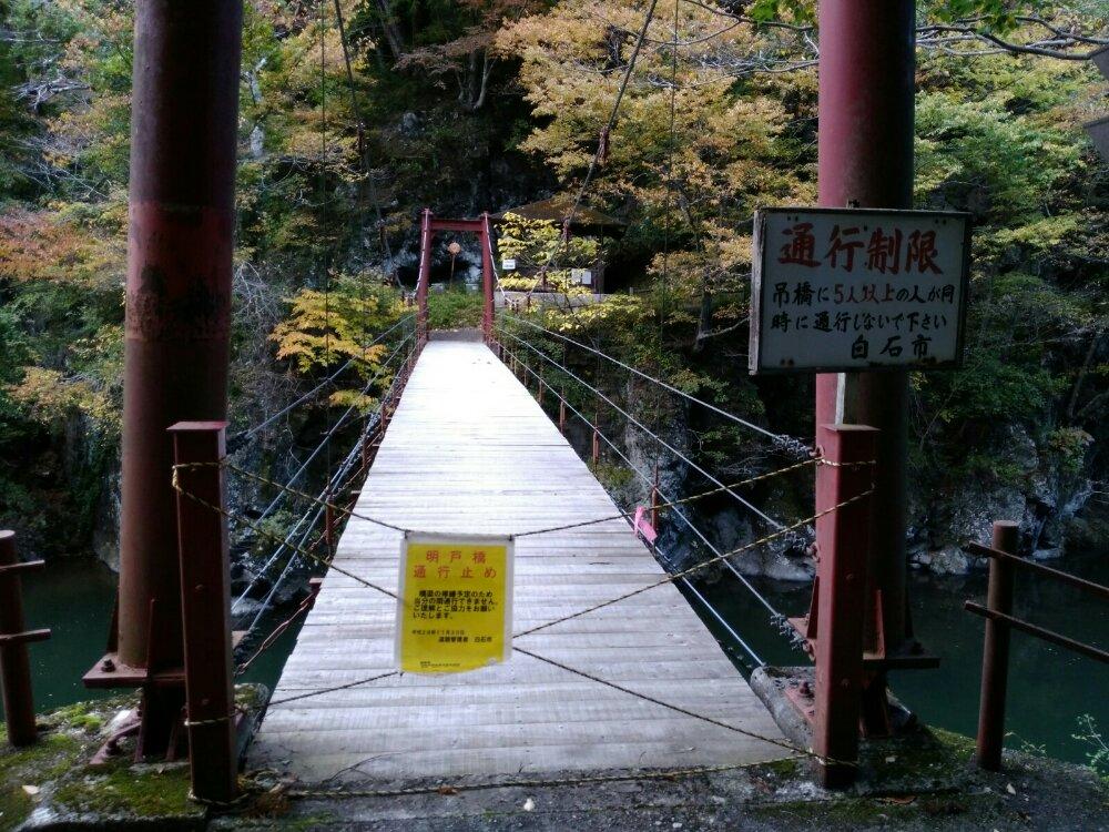 碧玉渓の吊り橋は通行禁止