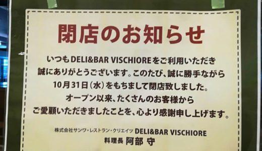 【閉店情報】てくて長町 ヴィスキオーレ