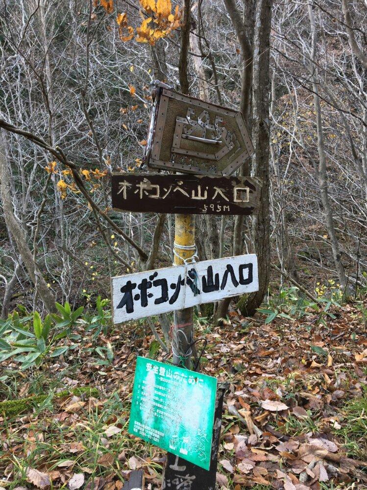 オボコンベ山入口