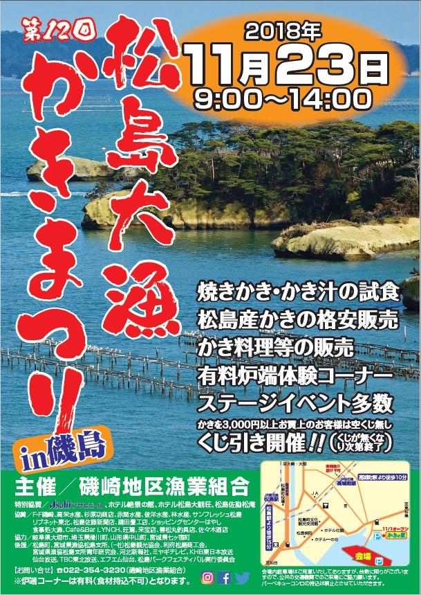第12回 松島大漁かきまつり
