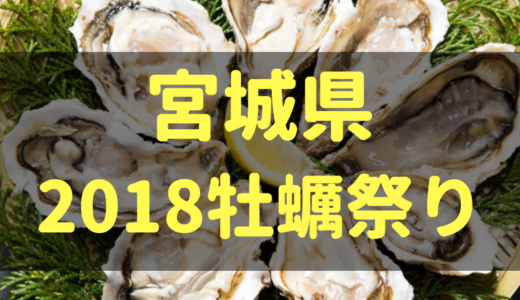 【2019版】宮城県の牡蠣祭りカレンダー|宮城のかきを食べつくせ!※随時更新中