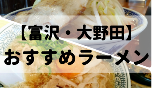 【富沢・大野田】おすすめラーメン店まとめ