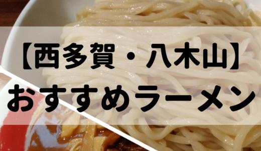 【西多賀・八木山・鈎取】おすすめラーメン店まとめ