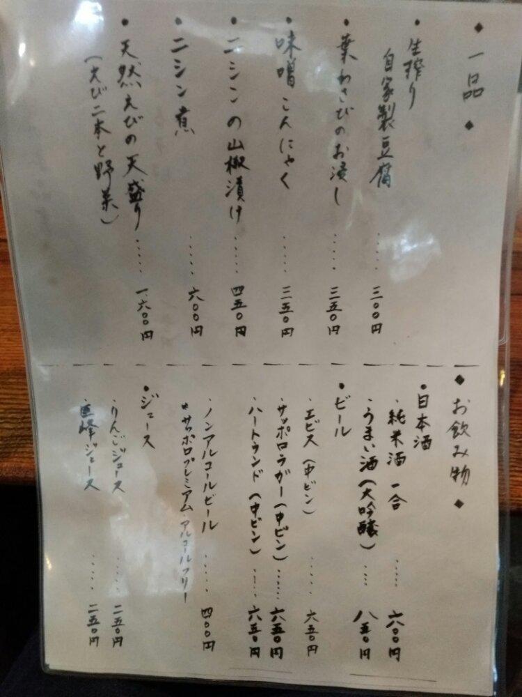 穣庵のメニュー(一品料理)