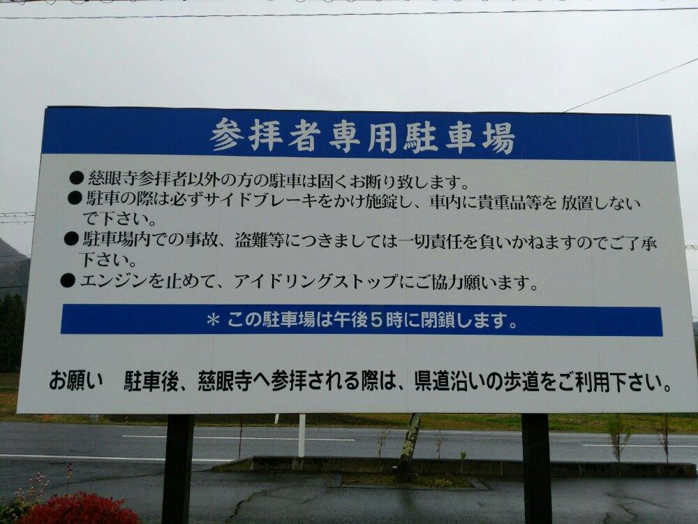 駐車場の注意点