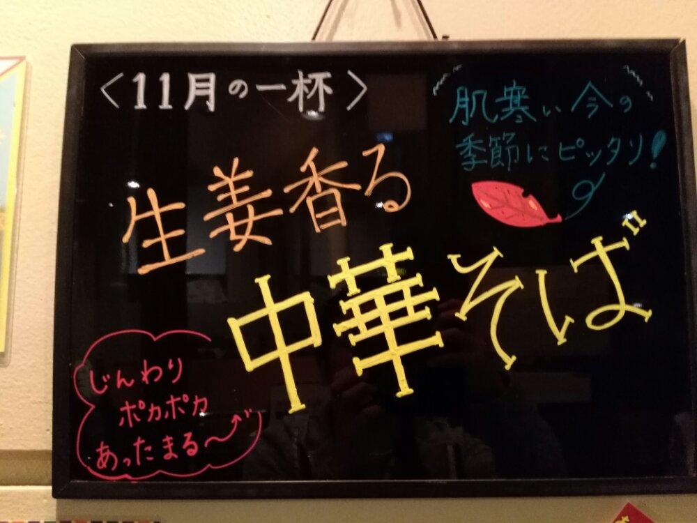ラーメンみなもと屋の限定麺 生姜香る中華そば