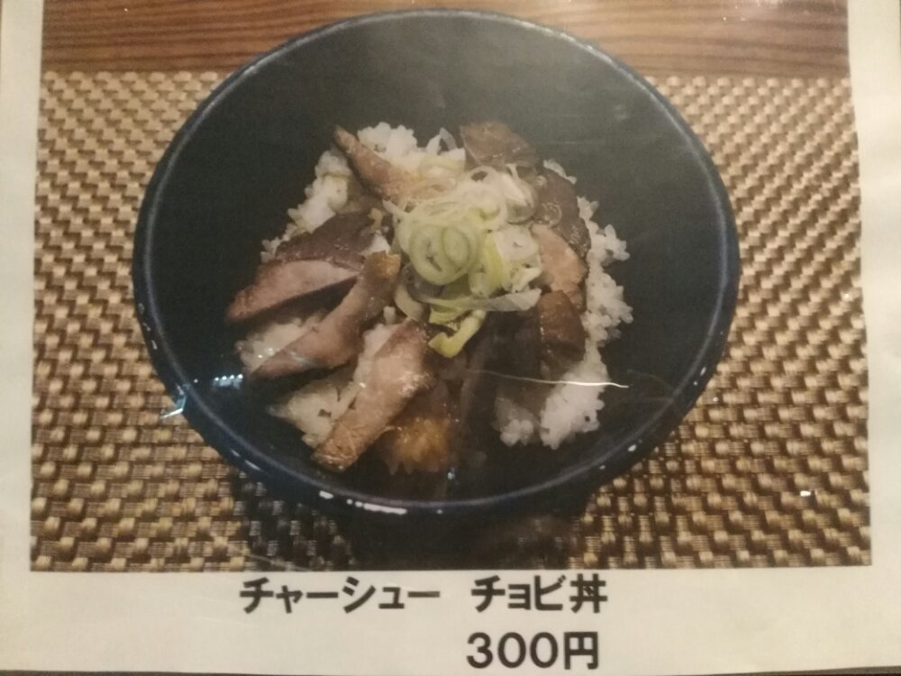 チャーシュー チョビ丼