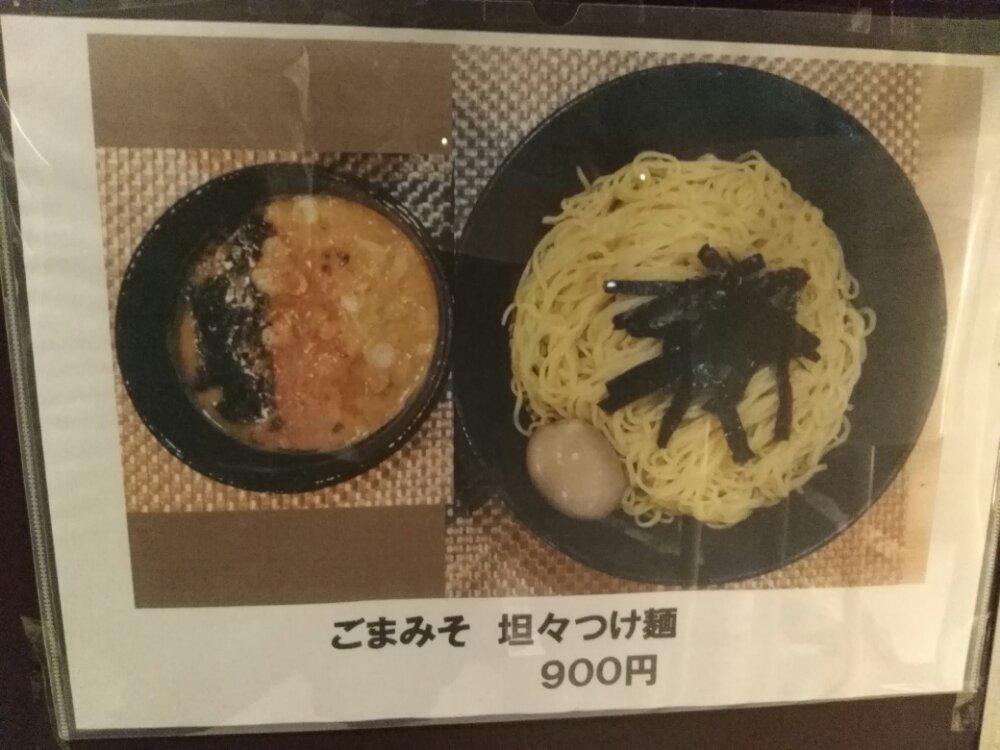 わごみ処 麺 呵々の担々つけ麺