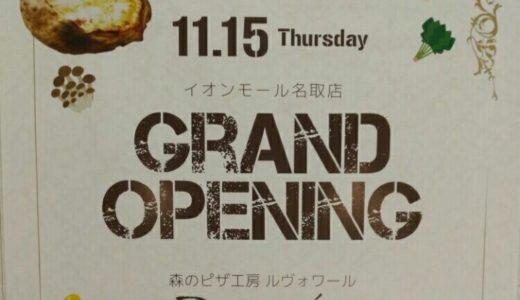 【新店情報】森のピザ工房ルヴォワール イオンモール名取店