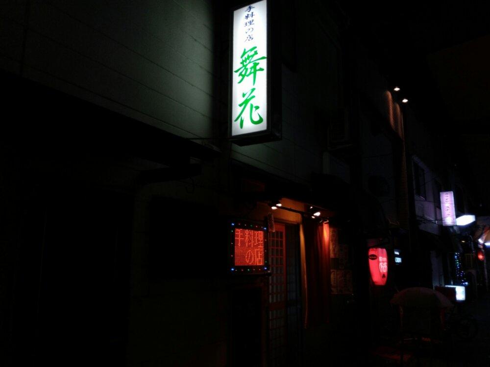 長町 手料理の店 舞花