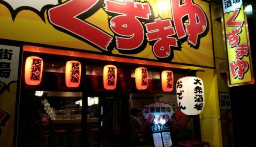 【居酒屋レポ】長町 2番街酒場 くずまゆ|50種の唐揚げやおでんがウリのお店