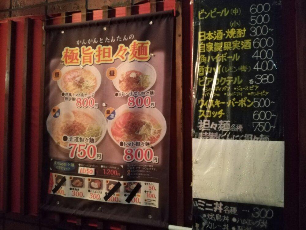 長町フラワー通りの担々麺 かんかんとたんたん