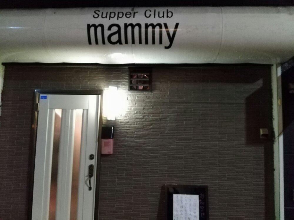 長町フラワー通り サパークラブマミー