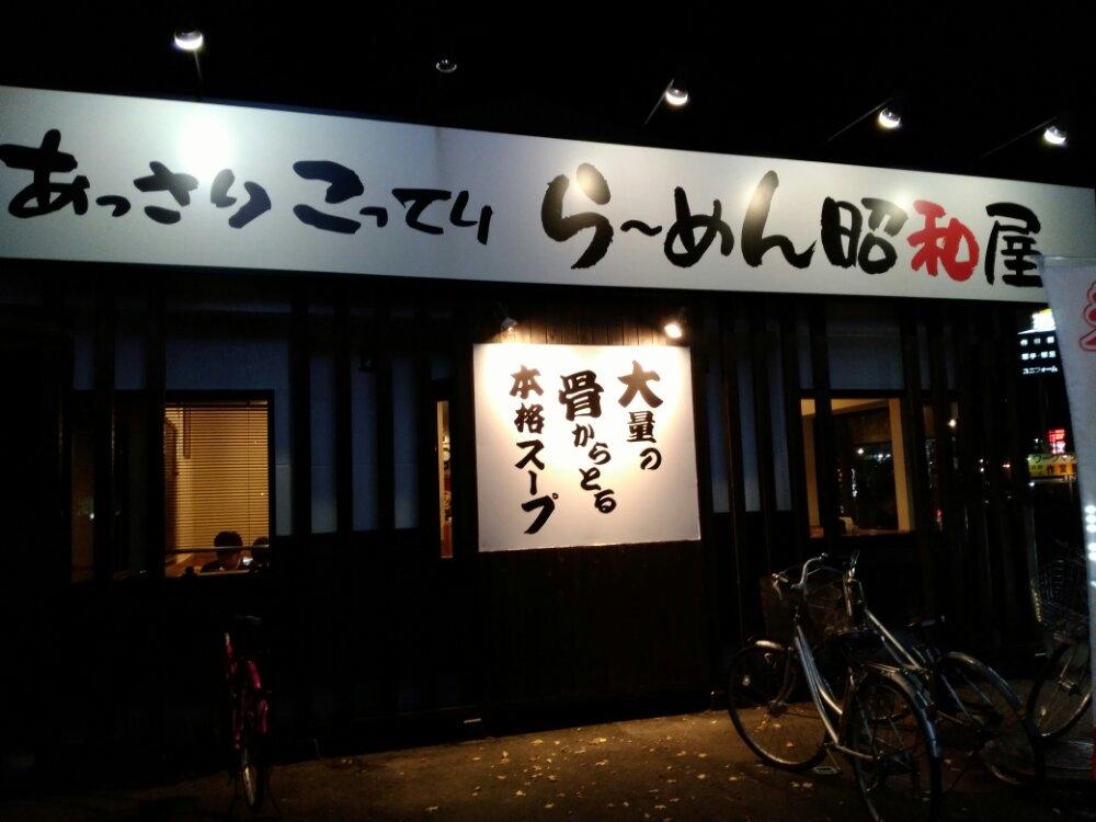 らーめん昭和屋名取店の外観