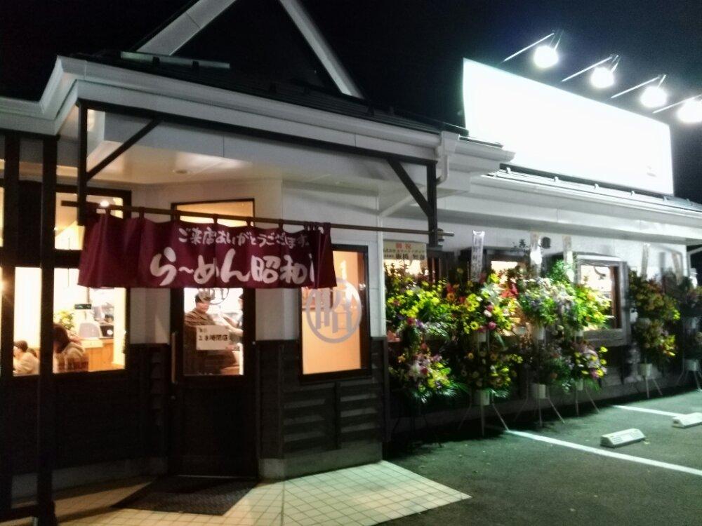 らーめん昭和屋名取店
