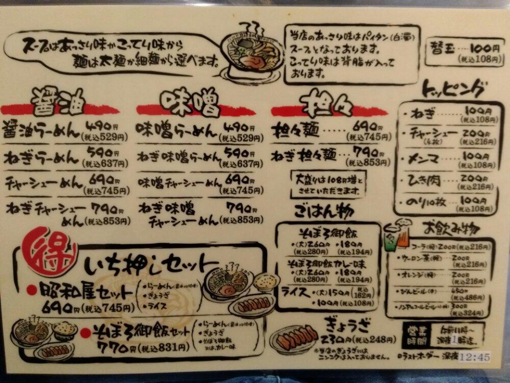 らーめん昭和屋名取店 メニュー