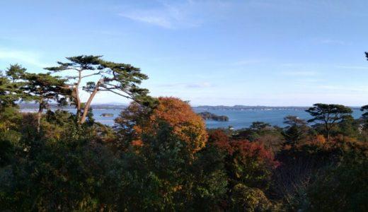 【体験レポート】松島町 西行戻しの松公園|白衣観音展望台からの絶景!