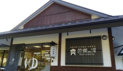 【体験レポート】松島町 芭蕉の湯で日帰り温泉入浴|ディナーもあるよ