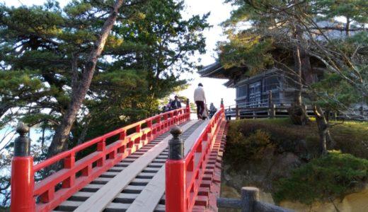 【参拝レポート】松島町の五大堂|縁結びの透かし橋を一人で渡るの巻
