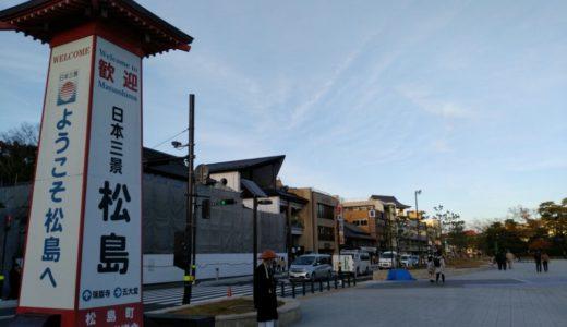 【保存版】松島の安い駐車場えらび|無料&穴場&施設の駐車場など