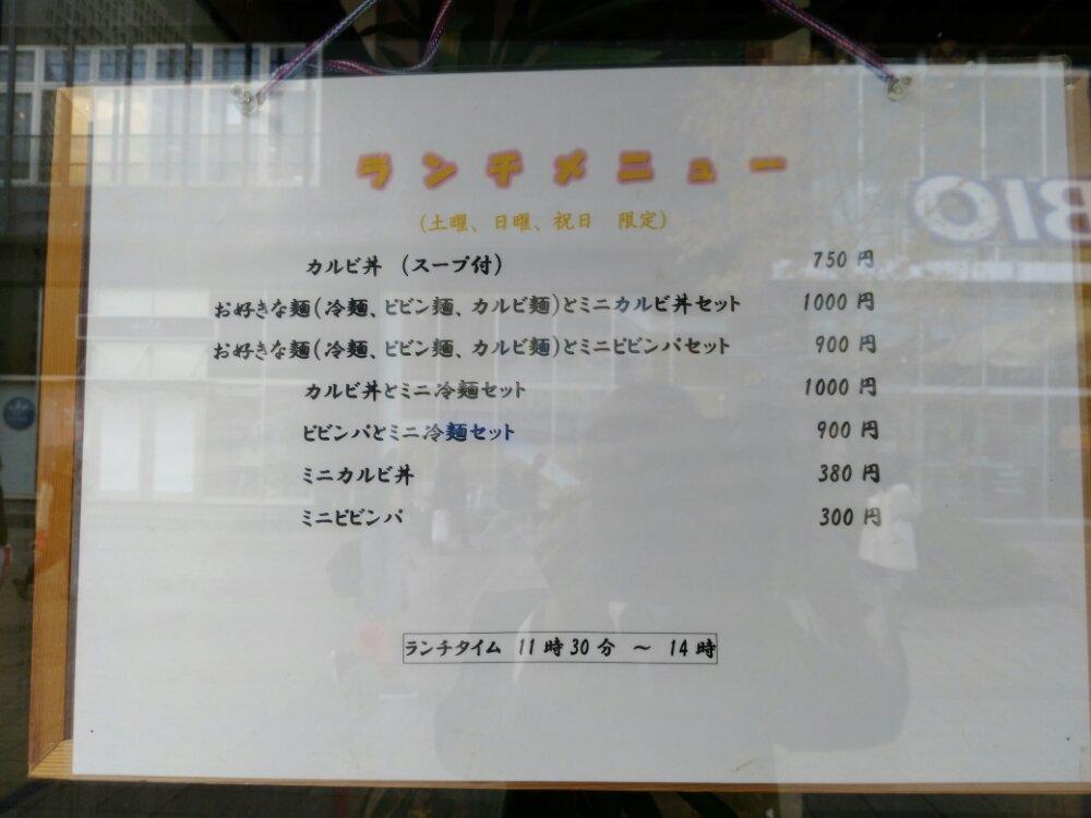 韓菜肉房ハンアリのランチメニュー