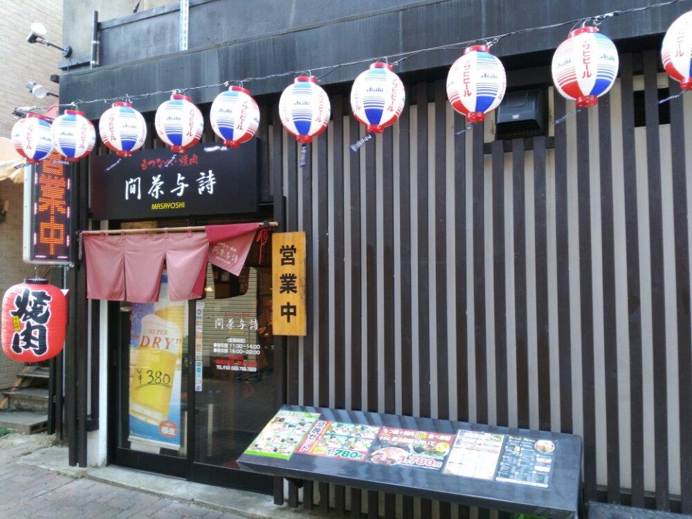 長町フラワー通りの焼肉店 間茶与詩(まさよし)