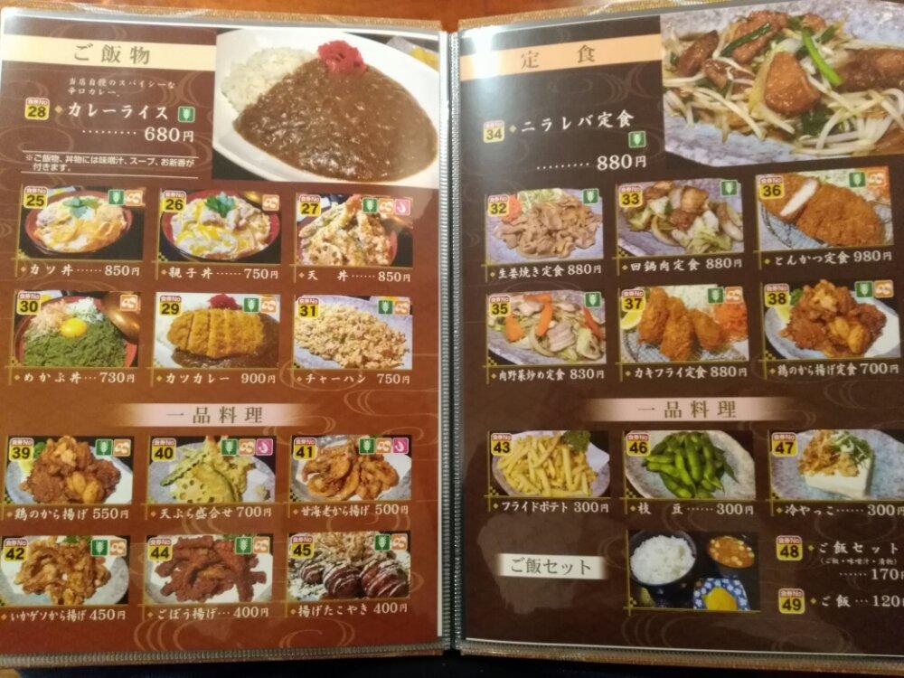 みちのく屋のメニュー(カレー・定食)