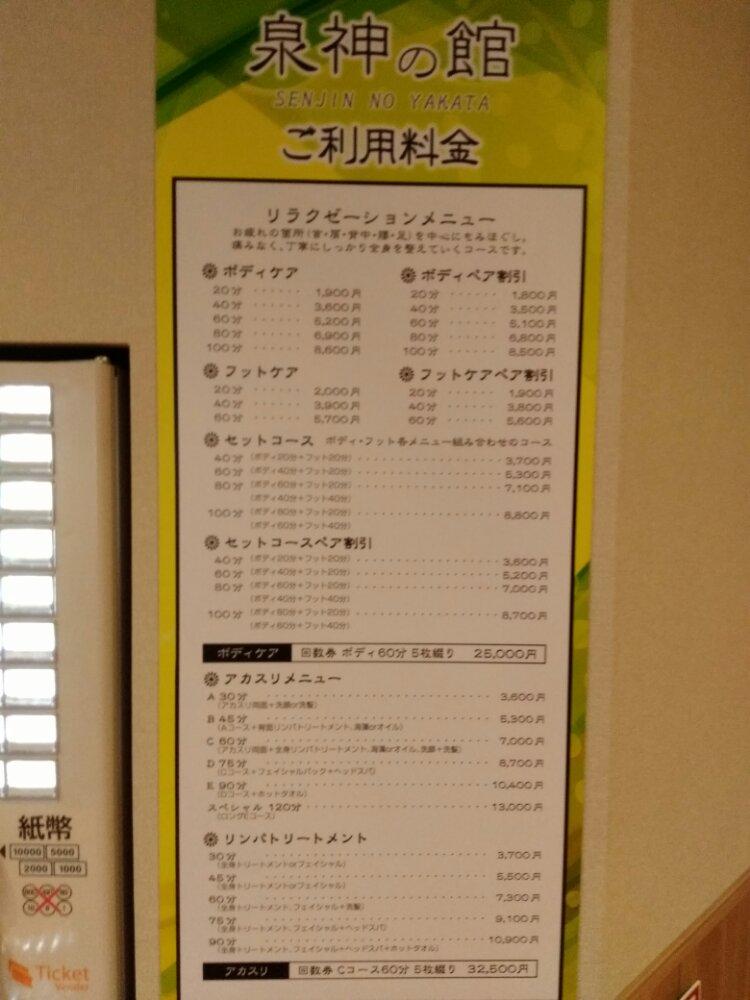 泉神の館の料金表