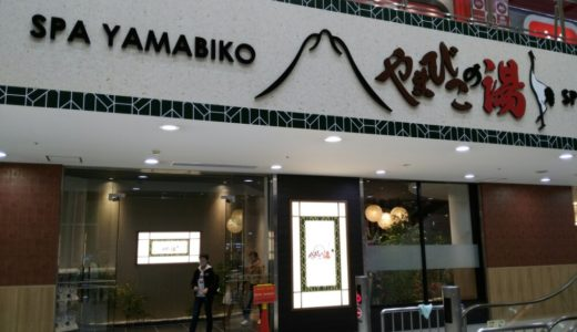 【最新】やまびこの湯 ベガロポリス仙台南店|クーポンやテナント変更情報も