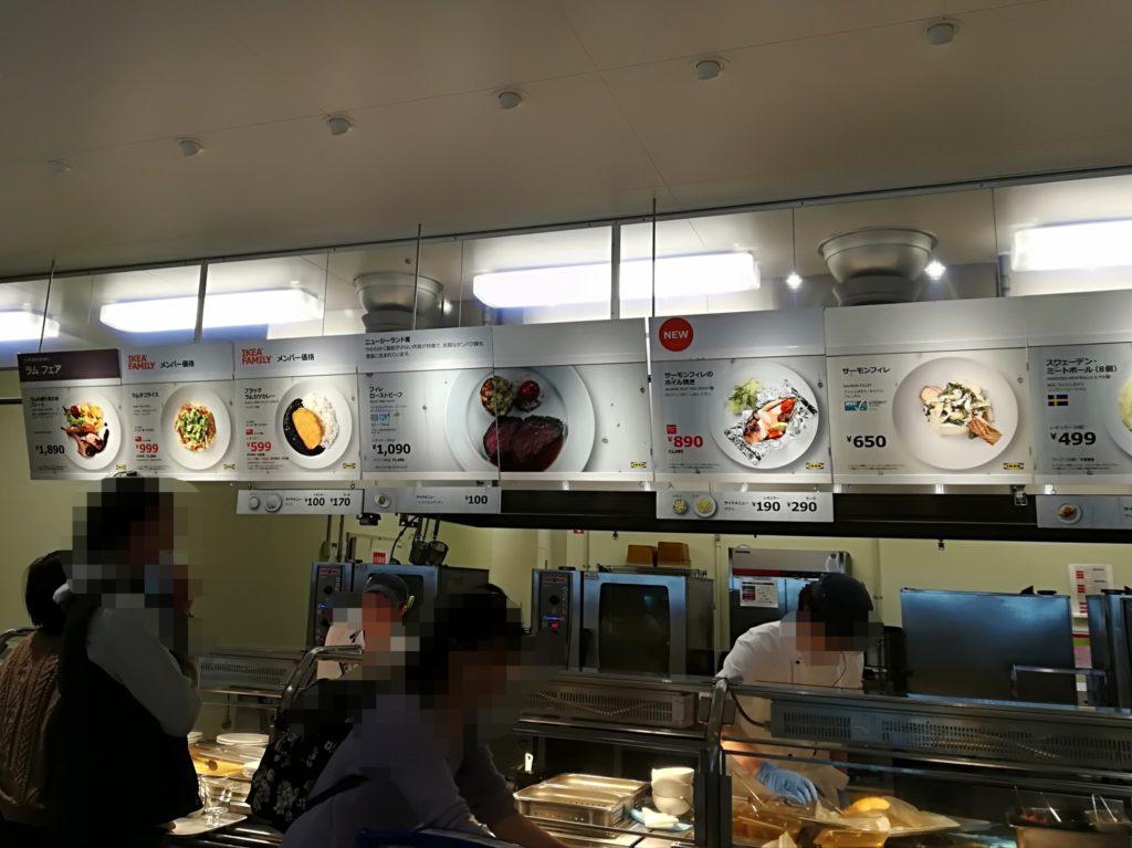 イケア仙台のメイン料理