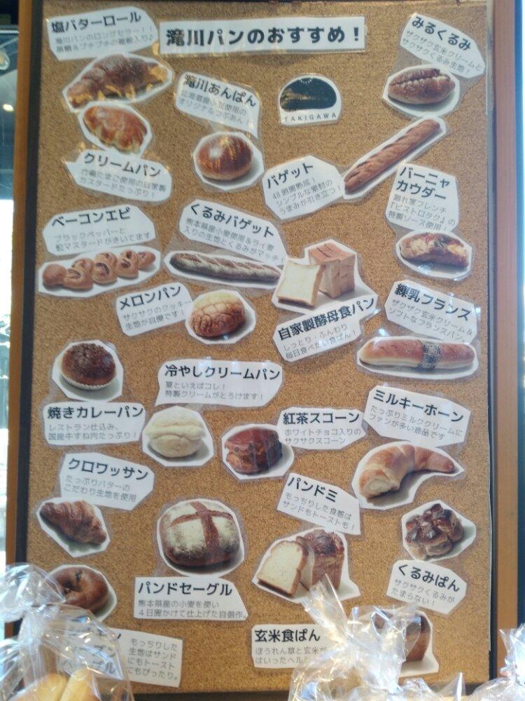 滝川パン仙台名取店のおすすめパン