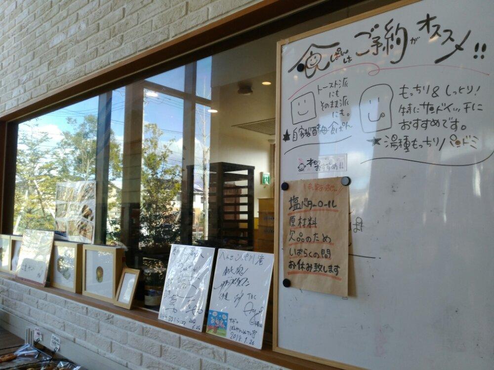 滝川パン仙台名取店の食パン予約表