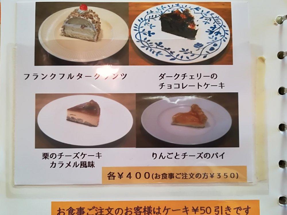 スカのケーキメニュー