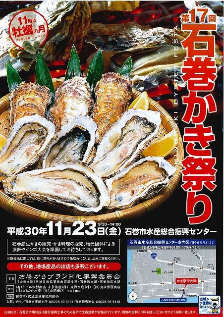 第17回石巻かき祭り(牡蠣まつり)