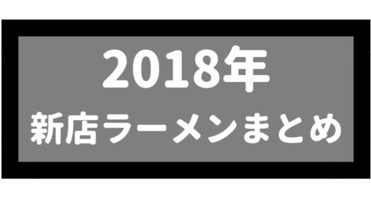【2018年】絶対に食べるべき新店ラーメンまとめ(太白区と宮城県南編)