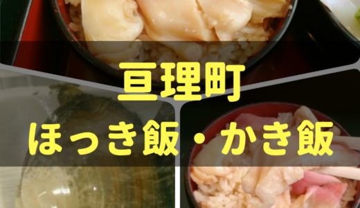 【亘理町】ほっき飯・かき飯が食べられるお店まとめ