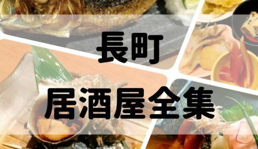 【保存版】長町のおすすめ居酒屋を厳選!