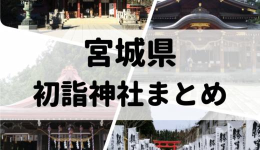 【宮城県】初詣に行くならココ!人気三大スポット&ご利益別のおすすめ神社