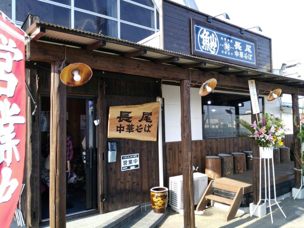 長尾中華そば仙台名取店