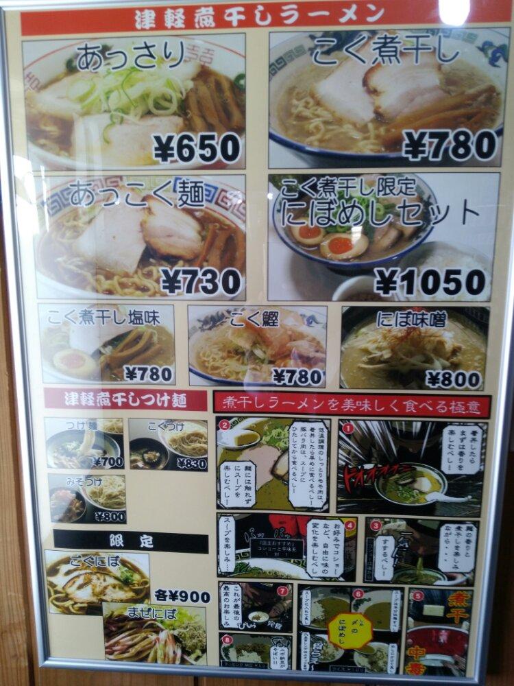 長尾中華そば仙台名取店のメニュー