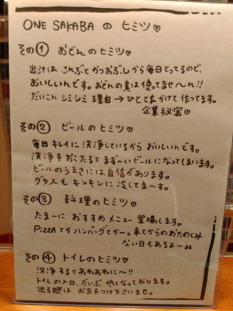 onesakabaのひみつ