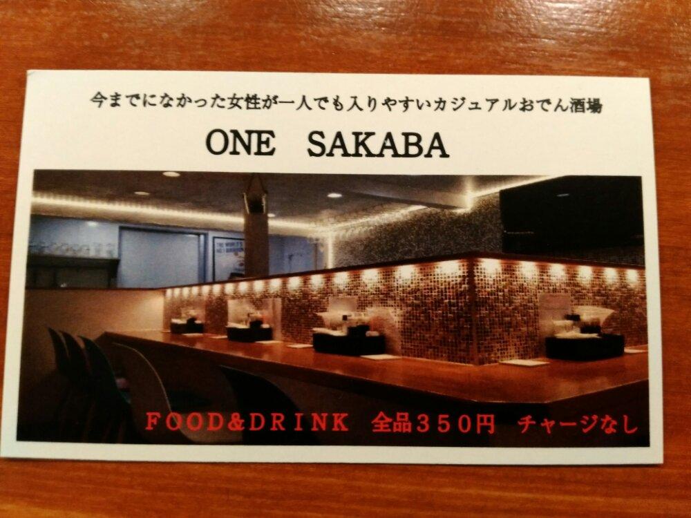 ONE SAKABAの名刺