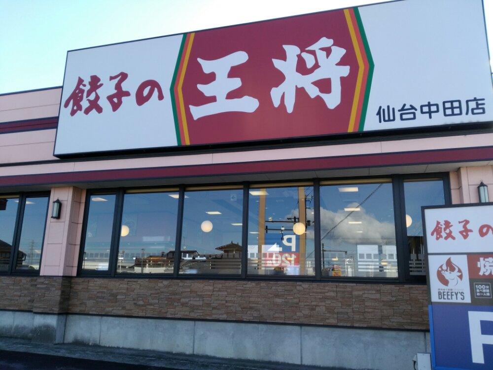 餃子の王将 仙台中田店