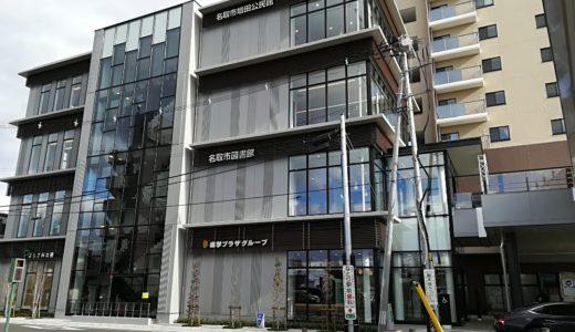 【体験レポート】名取市の新図書館|居心地が良すぎるステキ空間にリニューアル