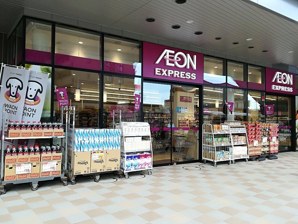 イオンエクスプレス名取駅前店