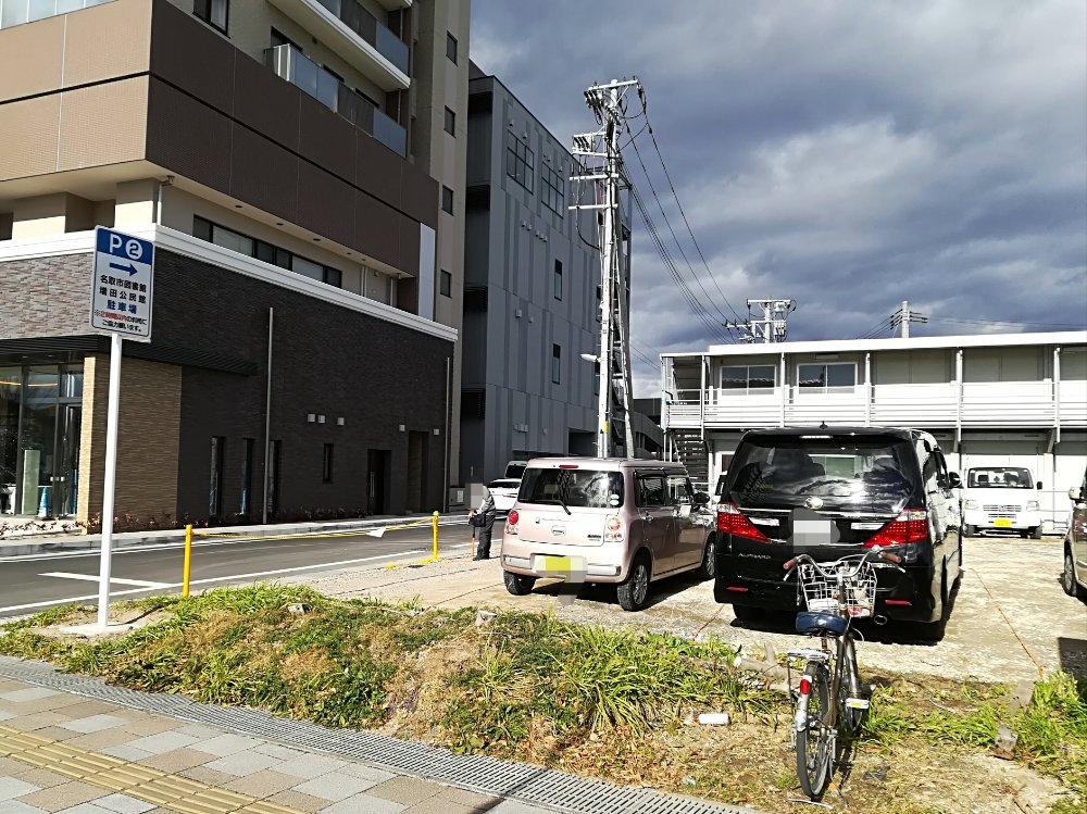 名取市図書館の第2駐車場入口