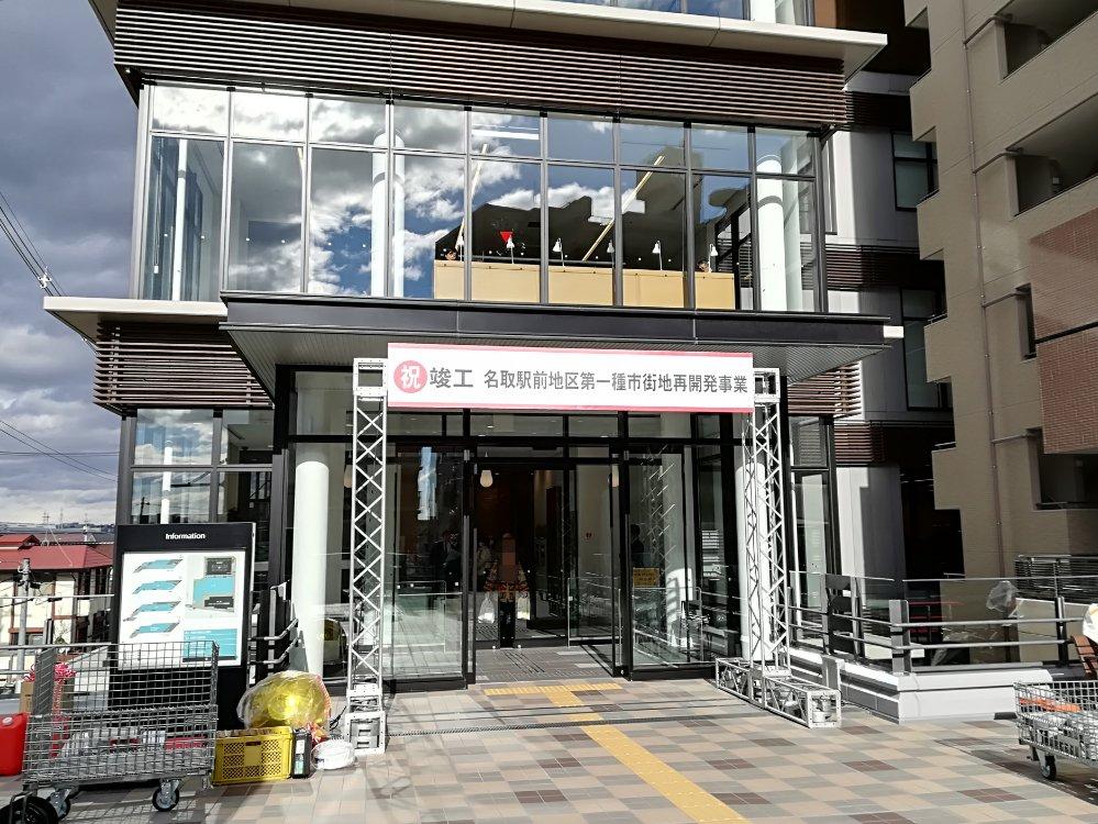 名取市図書館の入口