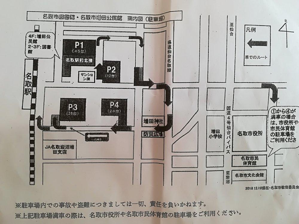 名取市図書館の駐車場マップ