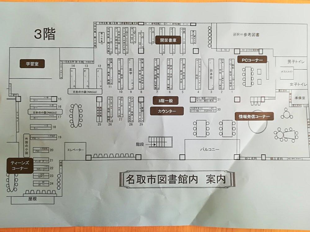 名取市図書館3階のマップ